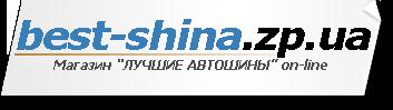 ЛУЧШИЕ АВТОШИНЫ - купить шины, резину и покрышки online в Запорожье и Украине